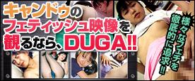 キャンドゥのフェティッシュ映像を見るならDUGA!!