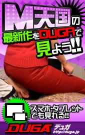 アダルト動画 DUGA -デュガ-