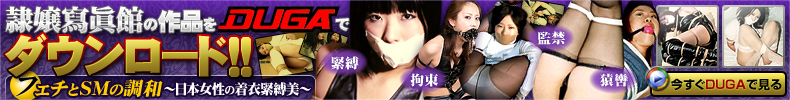 隷嬢寫眞館の動画を今すぐダウンロード!