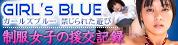 GIRL's BLUE