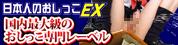 日本人のおしっこEX
